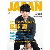 ROCKIN'ON JAPAN 2017年6月号