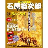 石原裕次郎シアター DVDコレクション 24号 2018年6月10日号 [MAGAZINE+DVD]