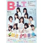 B.L.T. 2019年10月号