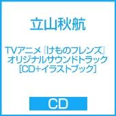 TVアニメ『けものフレンズ』オリジナルサウンドトラック [CD+イラストブック]