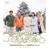 モヤモヤさまぁ~ず2 10周年記念 歴代メンバー全員集合SP ディレクターズカット版 [Blu-rayDisc+DVD]
