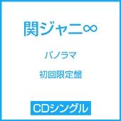 パノラマ [CD+DVD]<初回限定盤>