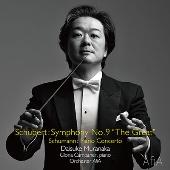 シューベルト: 交響曲第9番 《グレート》; シューマン: ピアノ協奏曲