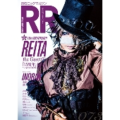 ROCK AND READ Vol.73