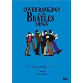 ビートルズ全213曲のカバー・ベスト10