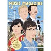 MUSIC MAGAZINE 2012年 10月号 [0847910]
