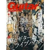 Guitar magazine 2020年6月号