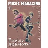 MUSIC MAGAZINE 2020年11月号