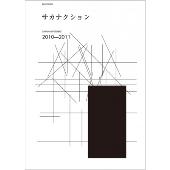 サカナクション/サカナクション 「SAKANA ENSEMBLE 2010-2011」 バンド・スコア [9784285134179]