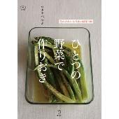 ひとつの野菜で作りおき 色のきれいな5色の副菜100