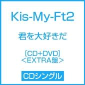 君を大好きだ [CD+DVD]<EXTRA盤>