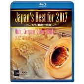 Japan's Best for 2017 大学/職場・一般編