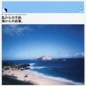 杉山清貴/島からの手紙、海からの返事。 [CD+DVD] [VPCC-81472]