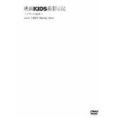 小池徹平/映画「KIDS」撮影日記~アサトの素顔~<通常版> [AVBF-26570]