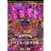ロビン・ウィリアムズとエリック・アイドルのカエルの王子さま C/W クラウス・キンスキーとスーザン・サランドンの美女と野獣[TMSS-128][DVD]