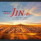高見優/TBS系 日曜劇場「JIN-仁-」オリジナル・サウンドトラック ~ファイナル・セレクション~ [UZCL-2015]