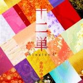 中島みゆき/十二単 ~Singles 4~ [CD+DVD] [YCCW-10205B]