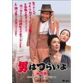 男はつらいよ 純情篇 HDリマスター版[DB-5506][DVD]