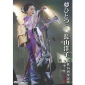 長山洋子/夢ひとつ 長山洋子演歌15周年記念コンサート IN 有秋 [VIBL-407]