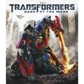 トランスフォーマー/ダークサイド・ムーン[PBH-130519][Blu-ray/ブルーレイ]