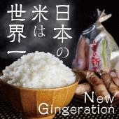 日本の米は世界一/New Gingeration [CD+DVD]