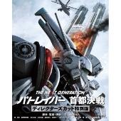 THE NEXT GENERATION-パトレイバー- 首都決戦 ディレクターズカット特別版
