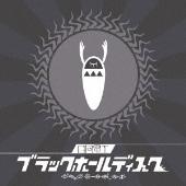 ブラックホールディスク<初回限定盤>