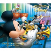 ブラバン・ディズニー!2 デラックス・エディション [CD+DVD]<初回生産限定盤>