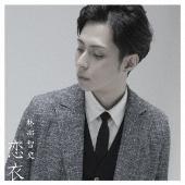 恋衣 [CD+DVD]