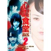 プレミアムプライス版 心霊食堂2《数量限定版》[NORS-6020][DVD]