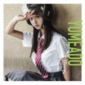 メロンソーダ [CD+DVD]<初回生産限定盤>