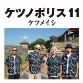 ケツノポリス11 [CD+DVD]