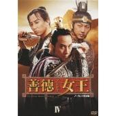 イ・ヨウォン/善徳女王 DVD-BOX IV  [PCBG-61464]