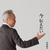 谷村新司/今 伝えたい [CD+DVD] [IOCD-20324B]