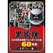 黒鷲旗全日本男女選抜バレーボール大会60年史 女子バレー編 [PCBP-12039]