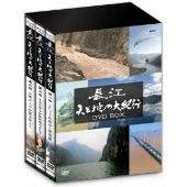 阿部力/長江 天と地の大紀行 DVD-BOX [NSDX-17284]