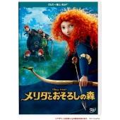 マーク・アンドリュース/メリダとおそろしの森 DVD+ブルーレイセット [VWBS-1392]
