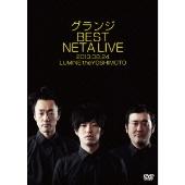 グランジ/グランジ BEST NETA LIVE 2013.08.24 LUMINE the YOSHIMOTO [YRBN-90634]