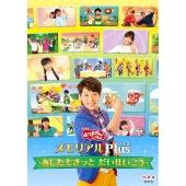 NHK「おかあさんといっしょ」 メモリアルPlus ~あしたもきっと だいせいこう~