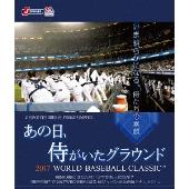 あの日、侍がいたグラウンド 〜2017 WORLD BASEB...