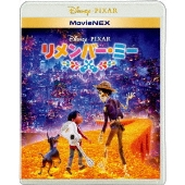 リメンバー・ミー MovieNEX [2Blu-ray Disc+DVD]<初回限定仕様>