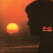 村下孝蔵/夢の跡 [Blu-spec CD2] [MHCL-30065]