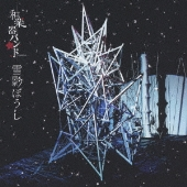 雪影ぼうし (LIVE) [CD+DVD+スマプラ付]<初回限定仕様>