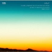 つなぐ -ドヴォルザーク:交響曲 第9番 ホ短調 作品95「新世界より」-