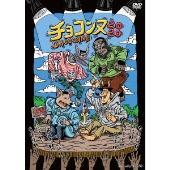 チョコンヌ2020 [DVD+チョコンヌオリジナル Tシャツ]<初回生産限定盤>