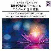 日本の音楽大学撰-第7集 桐朋学園大学が奏でるコンクール自由曲集『スターズ・アトランピック'96(三善晃)』