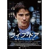 ライフ・ドア 黄昏のウォール街[BBBF-8507][DVD]