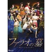 演劇女子部 ファラオの墓~蛇王・スネフェル~ [DVD+CD]