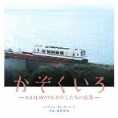 かぞくいろ -RAILWAYS わたしたちの出発- オリジナル・サウンドトラック