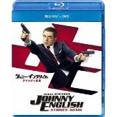 ジョニー・イングリッシュ アナログの逆襲 [Blu-ray Disc+DVD]